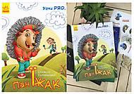 Книга детская «Господин Ежик» украинский язык, С762002У, отзывы