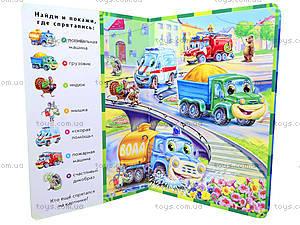 Книжка «Найди и покажи: Гудят моторы», А448003Р, купить