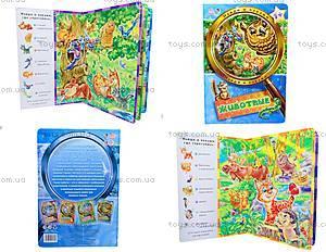 Книжка «Найди и покажи: Животные», А448002Р