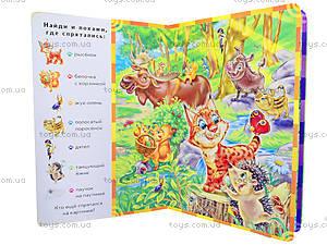 Книжка «Найди и покажи: Животные», А448002Р, отзывы
