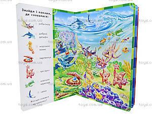 Книжка «Найди и покажи: Кто в воде живет», А448008Р, купить
