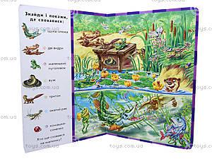 Книжка «Найди и покажи: Кто в воде живет», А448008Р, фото