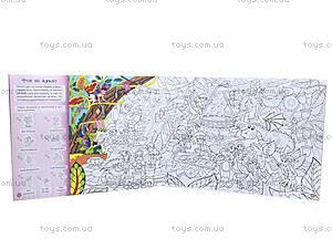Детская раскраска «Феи и эльфы», А247001Р, фото