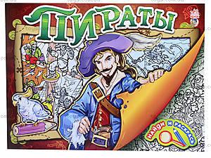 Найди и раскрась «Пираты», А247002Р