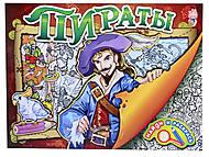 Найди и раскрась «Пираты», А247002Р, купить