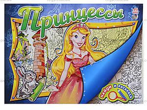 Детская раскраска «Принцессы», А247003Р