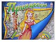 Детская раскраска «Принцессы», А247003Р, фото