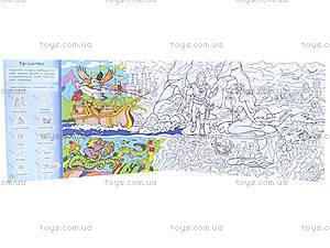 Детская раскраска «Принцессы», А247003Р, отзывы