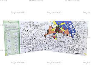 Детская раскраска «Страшилки», А247004Р, отзывы