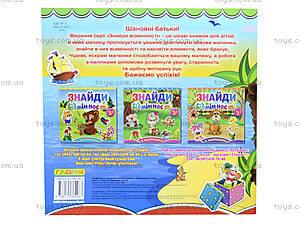 Книга для детей «Найди отличия. Черепашка», 4963, купить