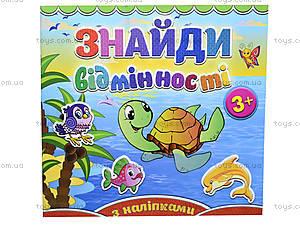 Книга для детей «Найди отличия. Черепашка», 4963