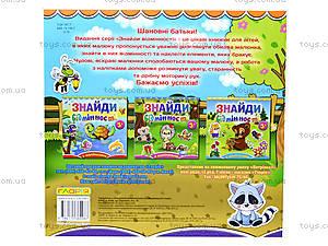 Книжка для малышей «Найди отличия. Щенок», 4987, купить