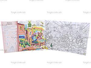 Детская раскраска «Пираты», А247006У, купить
