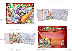 Детская раскраска «Пираты», А247006У