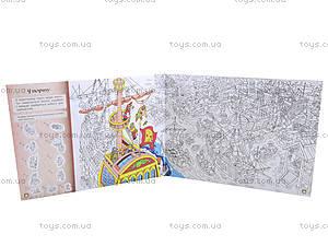 Детская раскраска «Пираты», А247006У, цена