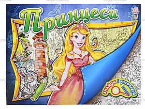 Найди и раскрась «Принцессы», А247007У, отзывы