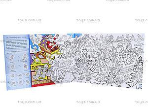 Найди и раскрась «Новогодняя сказка», А247009Р, фото
