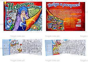 Найди и раскрась «Новогодняя сказка», А247009Р