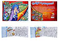 Найди и раскрась «Новогодняя сказка», А247009Р, купить