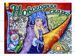 Найди и раскрась «Новогодняя сказка», А247009Р, цена
