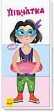 Книжка «Найди и собери: Девочки» (укр), А779016У, отзывы