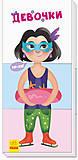 Книжка «Найди и собери: Девочки», А779012Р, отзывы