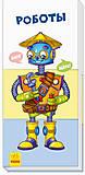Книжечка «Найди и собери: Роботы», А779005Р, отзывы