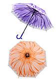 Матовый зонт «Цветок» со свистком, F17814, отзывы