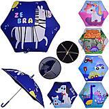 Зонт детский со светоотражающей лентой 6 видов, трость 69 см, диаметр 89см , UM1053, детские игрушки