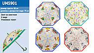 Зонт для мальчиков, 4 вида, 60 см, со свистком, UM5901, тойс