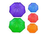 Зонт пляжный в ассортименте , C36390, toys.com.ua