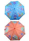 Зонтик «Герои в масках», CEL-264, купить