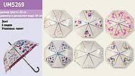 Зонт прозрачный 6 видов 80 см , UM5269, интернет магазин22 игрушки Украина