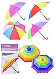 Зонт «Радуга», F17809, купить