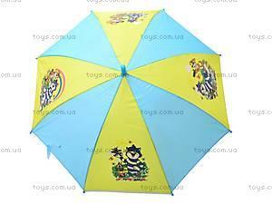 Зонтик «Мультфильмы», W02-11270/127, детские игрушки