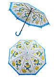 Зонтик 5 видов, С23358