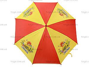 Детский зонтик с мультфильмами, BT-CU-0007, отзывы