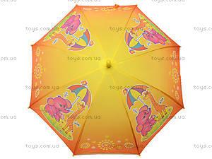 Зонтик от дождя для деток и родителей, BT-CU-0008, игрушки