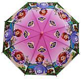 Зонтик для девочек «София Прекрасная», K206