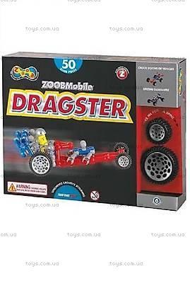 Подвижный конструктор ZOOB Dragster, 12054