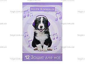 Тетрадь для нот Keith Kimberlin, 12 листов, 30401-KK, купить