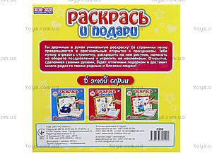 Детская тетрадь «Раскрась и подари» с наклейками, желтая, 5350а, фото