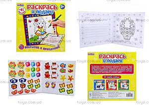 Детская тетрадь «Раскрась и подари» с наклейками, желтая, 5350а