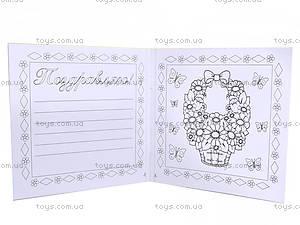 Детская тетрадь «Раскрась и подари» с наклейками, желтая, 5350а, отзывы
