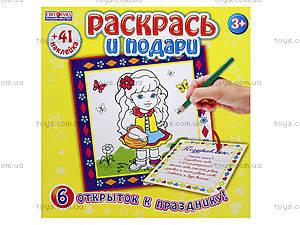 Детская тетрадь «Раскрась и подари» с наклейками, желтая, 5350а, цена