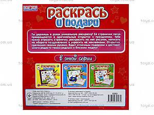 Детская тетрадь «Раскрась и подари» с наклейками, красная, 5353а, фото