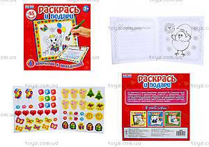 Детская тетрадь «Раскрась и подари» с наклейками, красная, 5353а