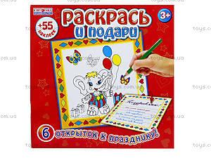 Детская тетрадь «Раскрась и подари» с наклейками, красная, 5353а, цена