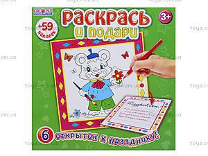 Тетрадь с наклейками «Раскрась и подари», 5352а, игрушки