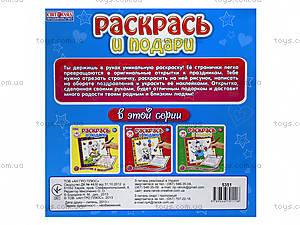 Детская тетрадь «Раскрась и подари» с наклейками, 5351а, фото